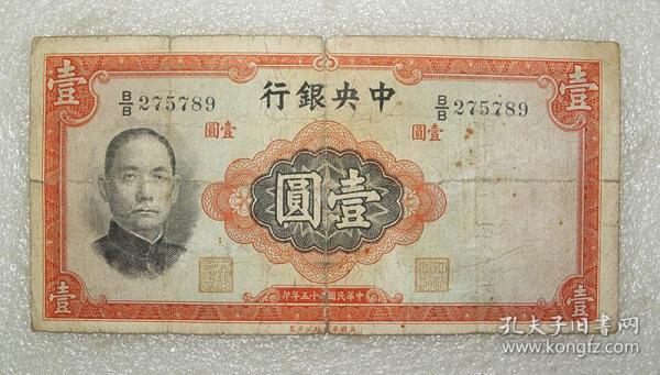 中央銀行   法幣華德路版   壹圓   英國華德路版  民國25年  之一