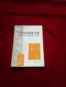 日用詞語鋼筆字帖(正楷.橫式)