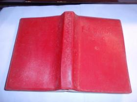 紅寶書:毛主席語錄 專題匯編(64開紅塑皮,林彪完好) 1968年 L2