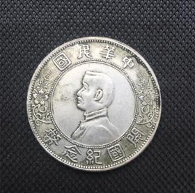 銀元開國紀念幣小頭下五星