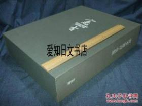 【包邮】富本宪吉全集/全3卷/限定880部/小学馆/1995年
