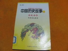 中國歷史故事集 治亂分合 兩晉南北朝隋