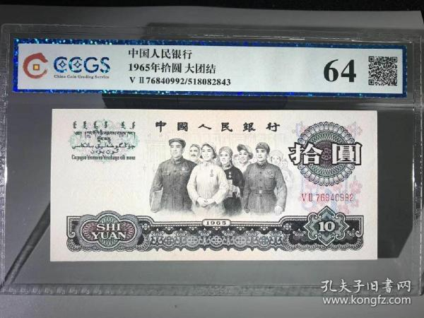 第三套人民幣大團結10元,第三套人民幣十元,第三套人民幣10元,1965年10元,評級幣,九州嚴評。