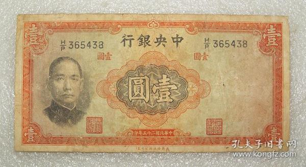 中央銀行   法幣華德路版   壹圓   英國華德路版  民國25年  之四