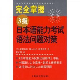 完全掌握3級日本語能力考試語法問題對策9成新