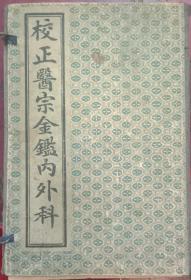 中國中醫藥治療系列叢書------清代醫書----------《校正醫宗金監內外科》------一函套----虒人榮譽珍藏