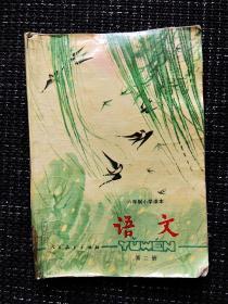 六年制小学语文第二册