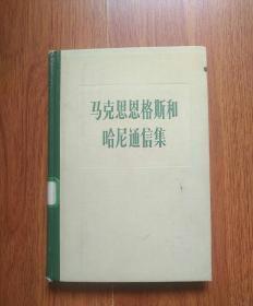 馬克思恩格斯和哈尼通信集(1846-1895)精裝一版一印。