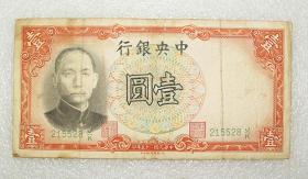 中央銀行   法幣德納羅版   壹圓   德納羅印鈔公司  民國25年  之二