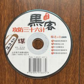 黑客攻防三十六計(無書僅有光盤1CD)