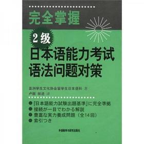 完全掌握2級日本語能力考試語法問題對策 75成新
