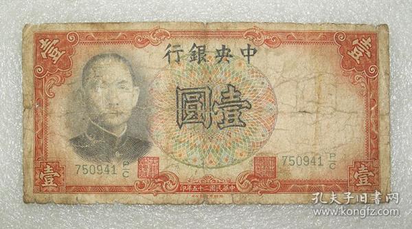 中央銀行   法幣德納羅版   壹圓   德納羅印鈔公司  民國25年  之四