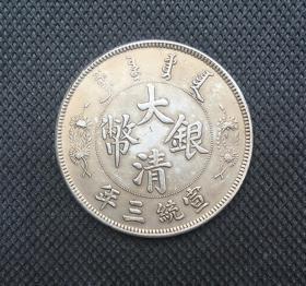 銀元大清銀幣宣統三年長須龍壹圓銀元