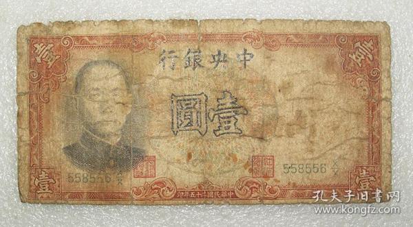 中央銀行   法幣德納羅版   壹圓   德納羅印鈔公司  民國25年  之五