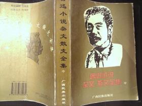 魯迅小說雜文,散文全集中