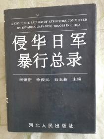 侵華日軍暴行總錄 (大16開硬精裝,厚重大冊1275頁)/