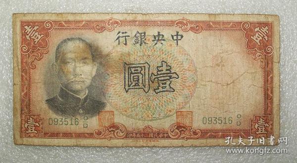 中央銀行   法幣德納羅版   壹圓   德納羅印鈔公司  民國25年  之六