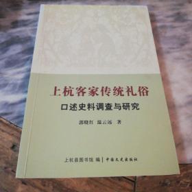 上杭客家傳統禮俗口述史料調查與研究