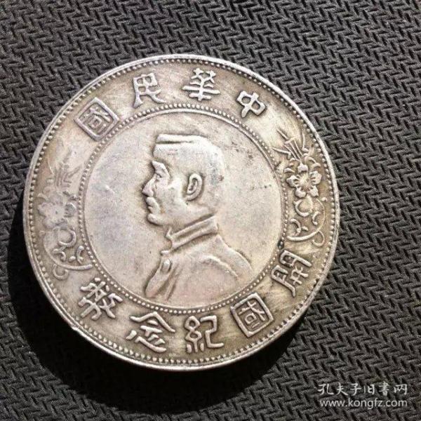 銀元中華民國開國紀念幣銀元小頭銀元
