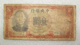 中央銀行   法幣德納羅版   壹圓   德納羅印鈔公司  民國25年  之八