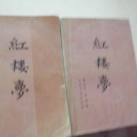 《红楼梦》上:中,下,三册全