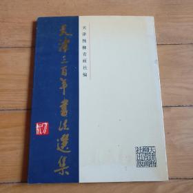 天津三百年書法選集