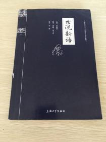 鐘書國學精粹:世說新語