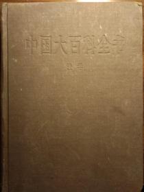 中國大百科全書(法律)