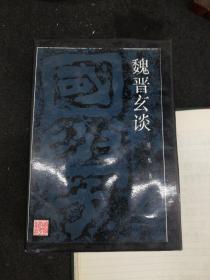 魏晉玄談(只印834冊精裝版本)