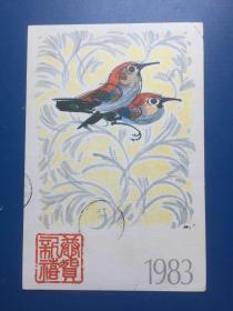 明信片/1983年恭賀新禧
