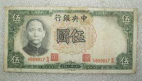 中央銀行   法幣德納羅版   伍圓   德納羅印鈔公司  民國25年  之三
