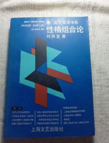 文藝探索書系~性格組合論