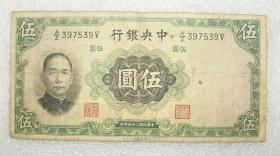 中央銀行   法幣華德路版   伍圓   英國華德路版  民國25年  之一