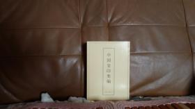 中國璽印類編