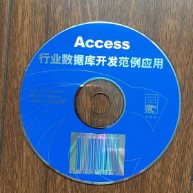 Access 行業數據庫開發范例應用(無書僅有光盤1CD)