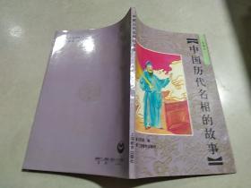 中國歷代名相的故事