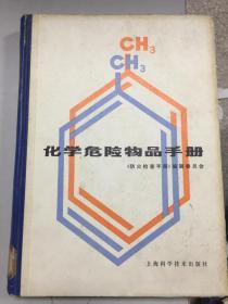 (正版9)化學危險物品手冊