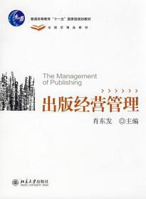 """出版經營管理/普通高等教育""""十一五""""國家級規劃教材·出版學精品教材"""