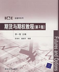 期貨與期權教程(第3版)