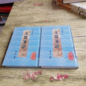 文選箋證(上下):安徽古籍叢書