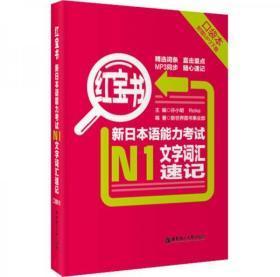 紅寶書·新日本語能力考試N1文字詞匯速記(口袋本) 9成新
