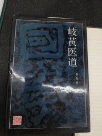 岐黃醫道(只印834冊精裝版本)