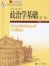 政治學基礎(第二版)