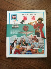 中國第一套兒童情景百科:海盜
