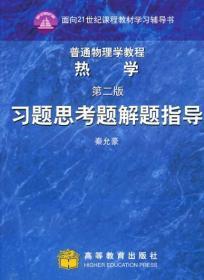 《普通物理學教程·熱學》習題思考題解題指導(第二版)