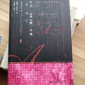 甲骨文叢書·中古中國門閥大族的消亡