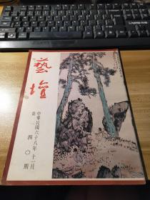 《藝壇 》第一四0期 (140期)藝壇雜志社