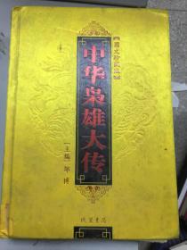 (正版9)中華梟雄大傳9787512000155