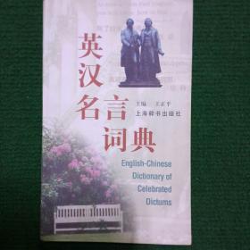 英漢名言辭典