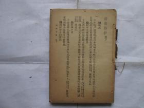 民國二十四年版 劍南詩鈔 (卷下)